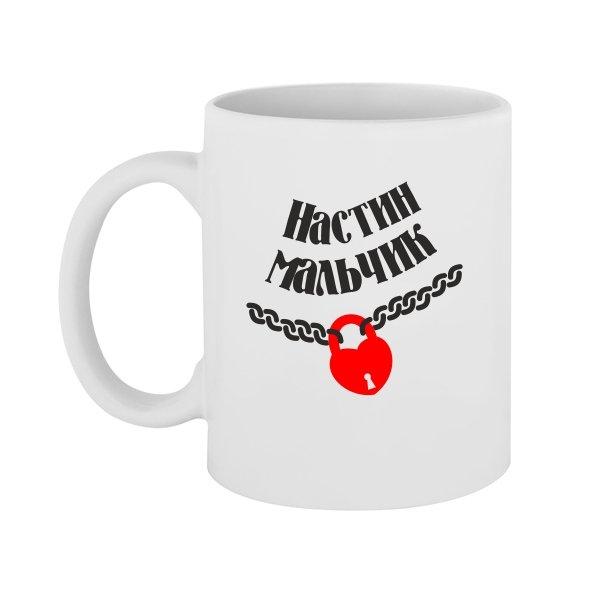 Чашка Настин Мальчик