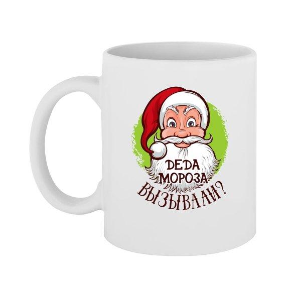 Чашка Деда мороза вызывали