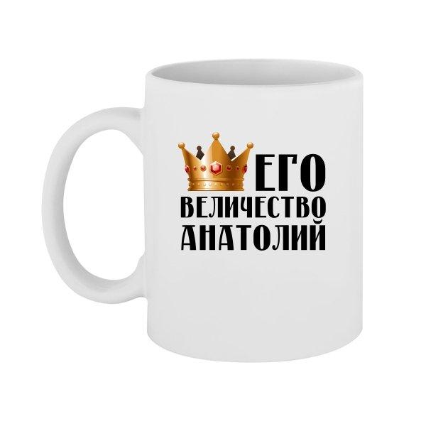 Чашка Его Величество Анатолий