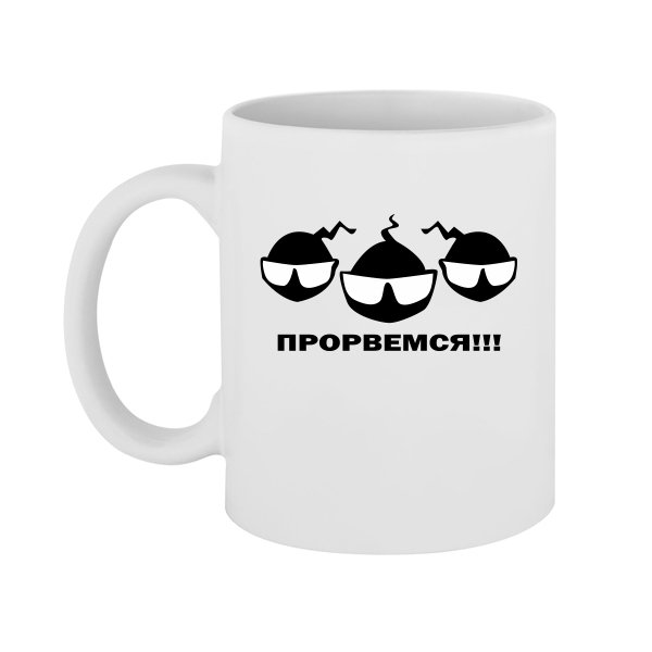 Чашка Прорвемся