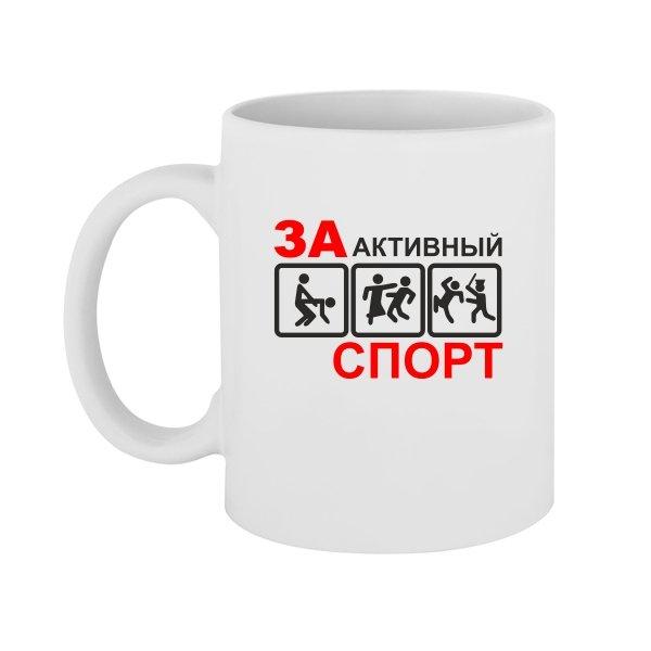 Чашка Активный Спорт
