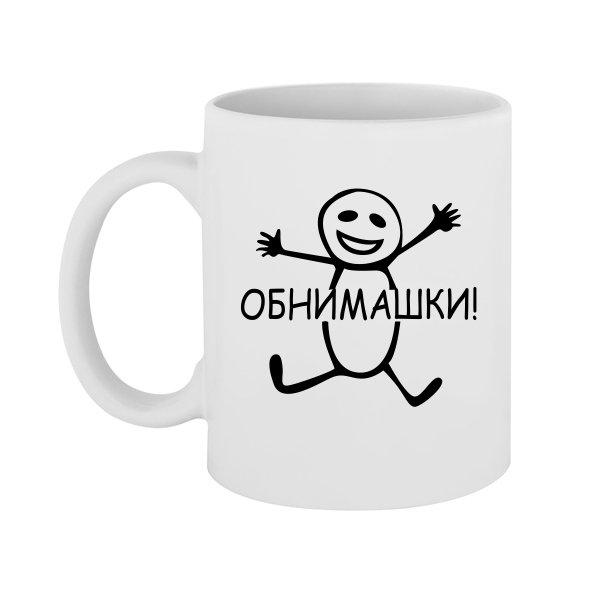 Чашка Обнимашки
