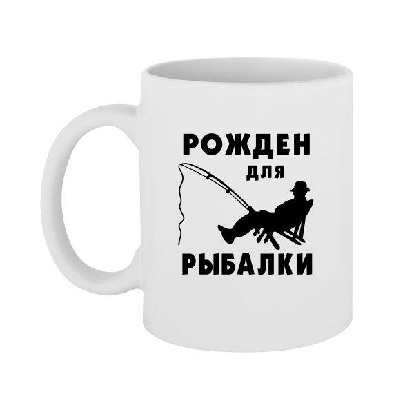Чашка Рожден для Рыбалки
