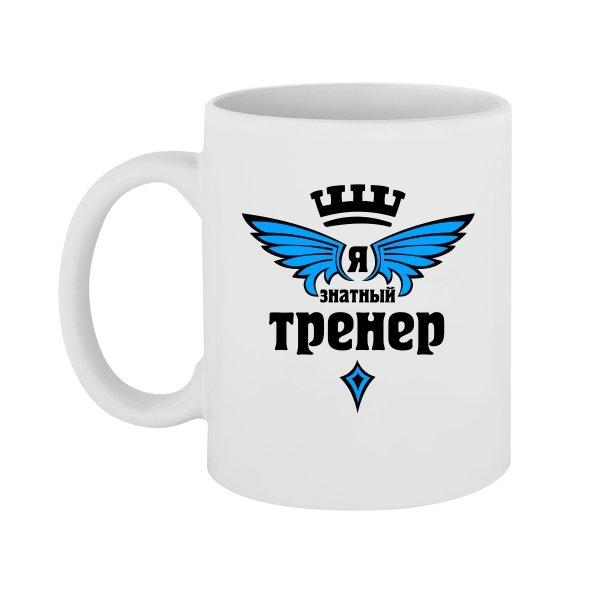 Чашка Знатный Тренер