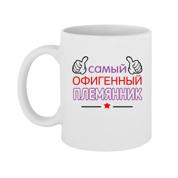 Чашка Офигенный Племянник
