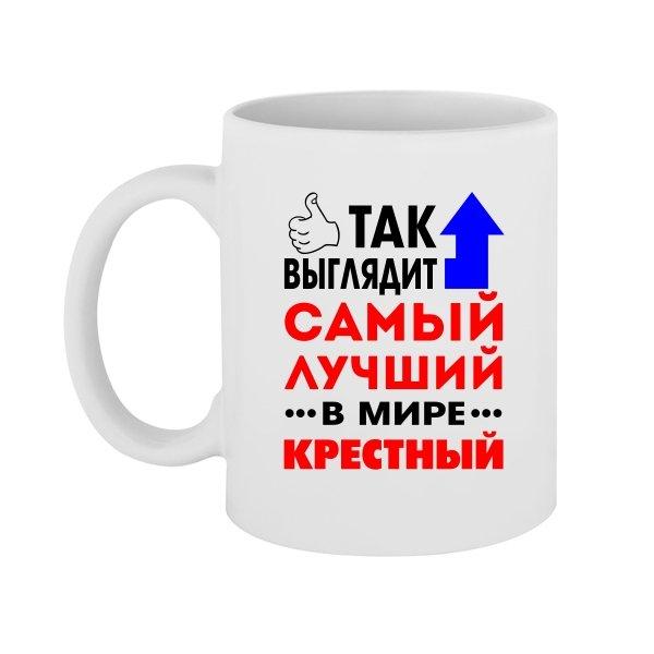 Чашка Лучший в мире Крестный