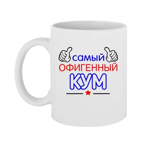 Чашка Самый Офигенный Кум