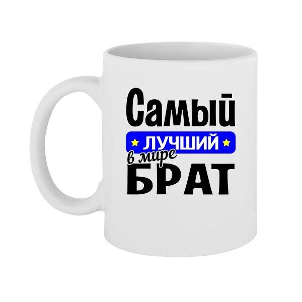 Чашка Самый Лучший в мире Брат