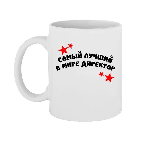 Чашка Лучший в мире Директор