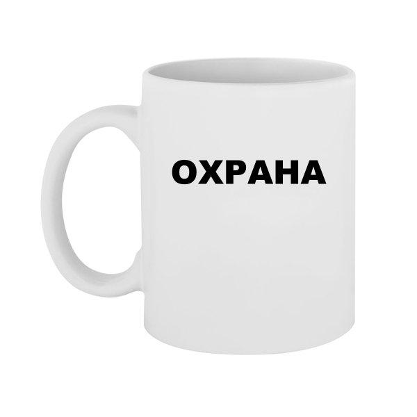Чашка Охрана