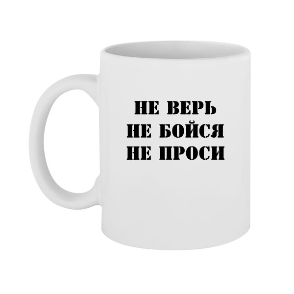 Чашка Не Верь Не Бойся Не Проси