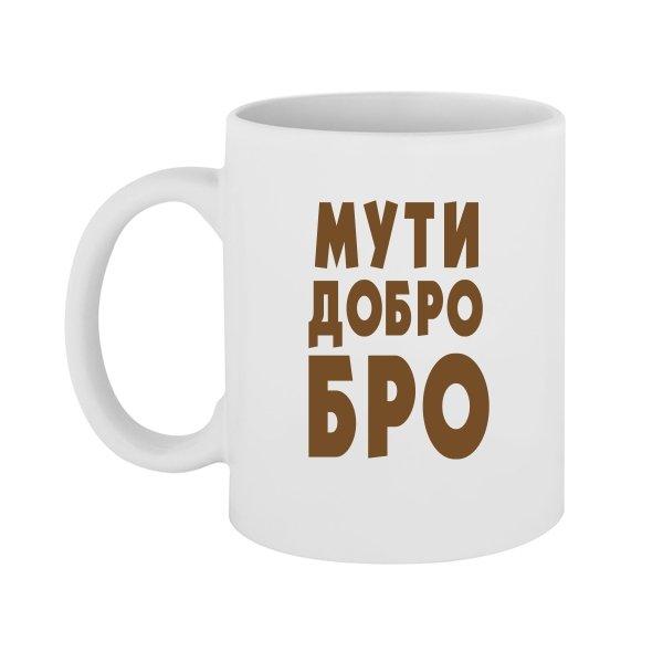 Чашка Мути Добро Бро