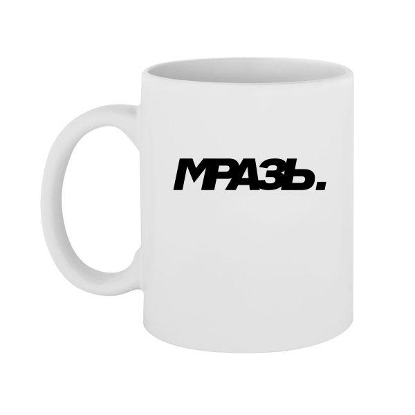 Чашка Мразь