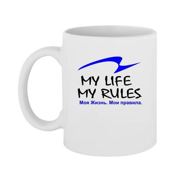 Чашка Моя Жизнь Мои Правила