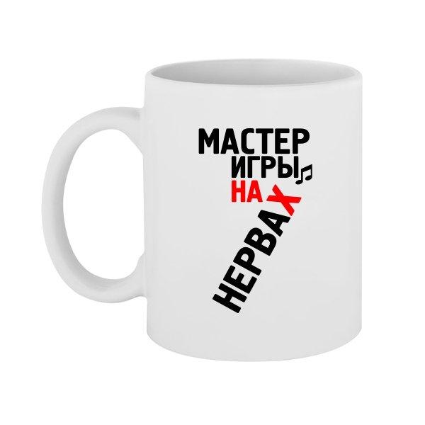 Чашка Мастер Игры на Нервах