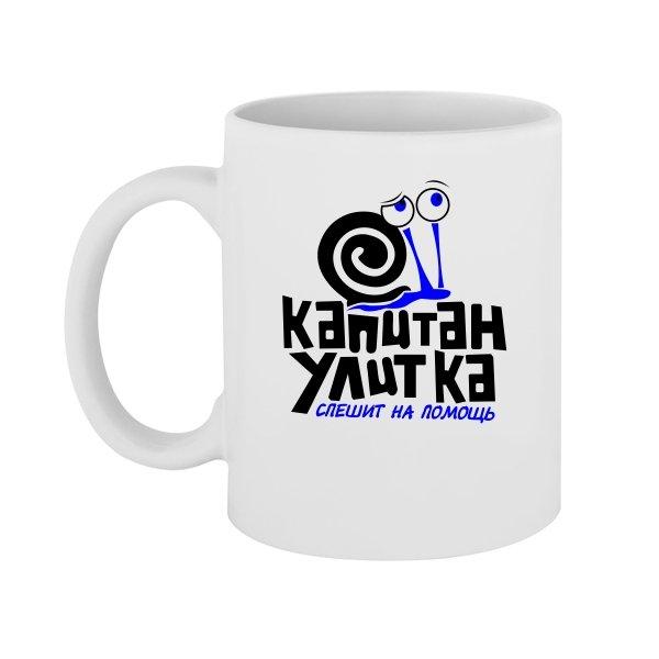 Чашка Капитан Улитка