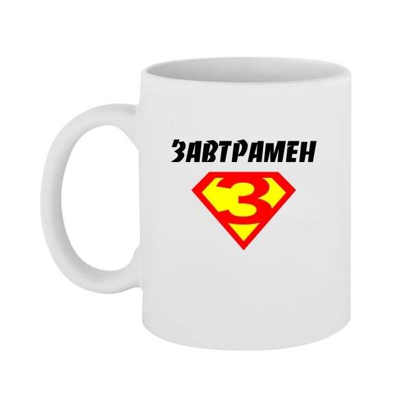 Чашка Завтрамен