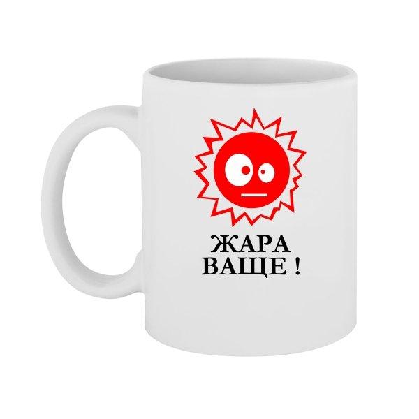 Чашка Жара Ваще
