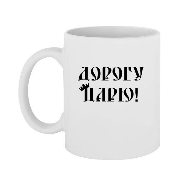 Чашка Дорогу Царю