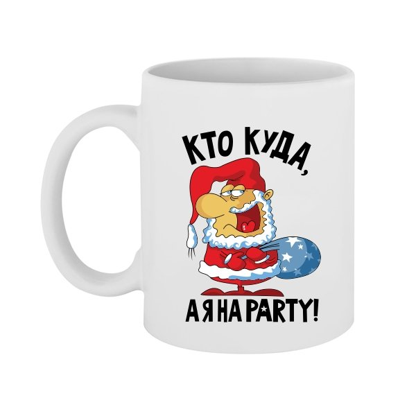Чашка А я на party