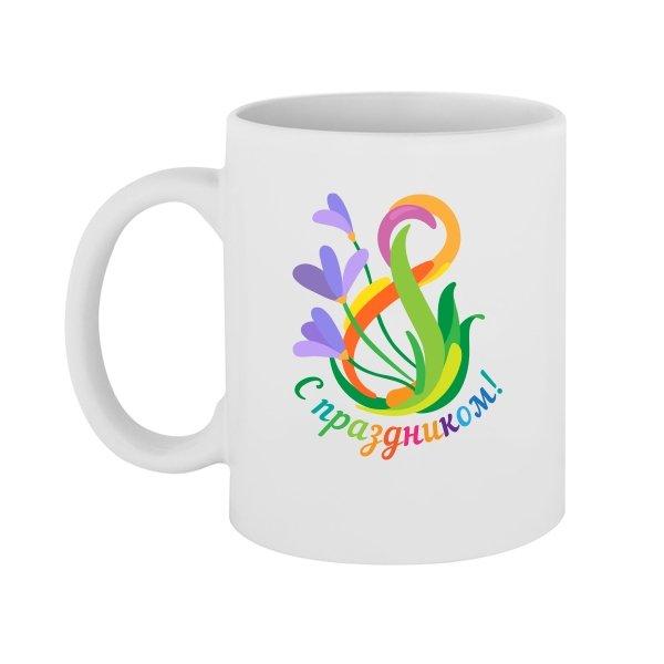 Чашка С праздником