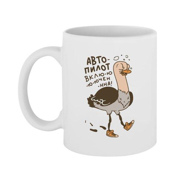 Чашка Автопилот