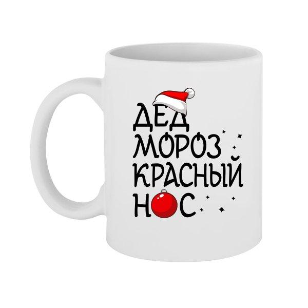 Чашка Дед мороз Красный нос