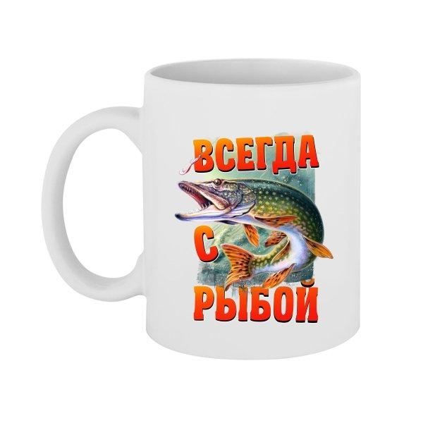 Чашка Всегда с рыбой