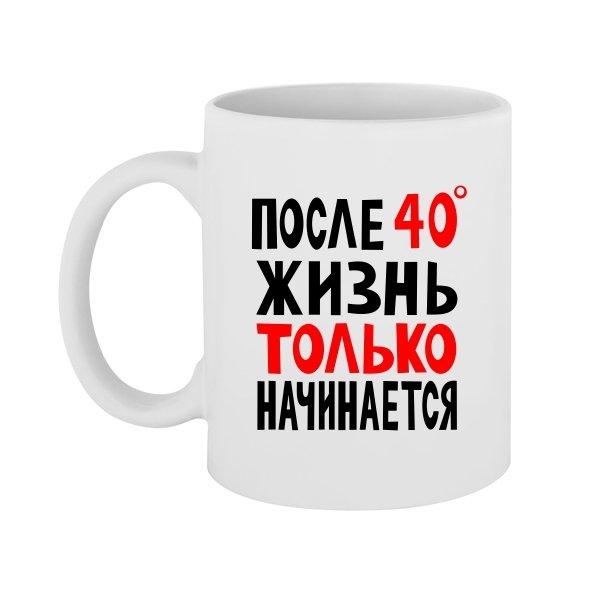Чашка Жизнь после 40