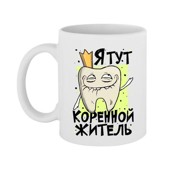 Чашка Коренной Житель