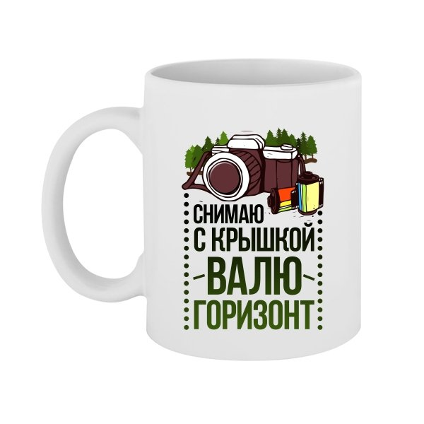 Чашка Снимаю с Крышкой