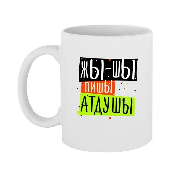 Чашка Жы Шы