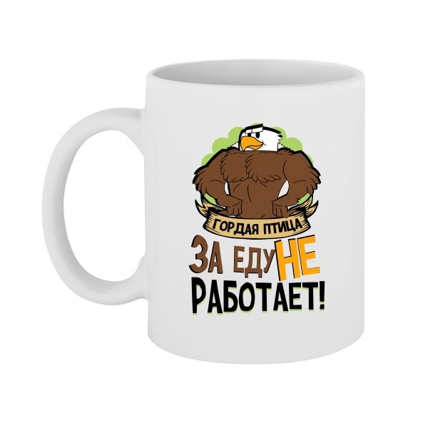 Чашка Гордая Птица