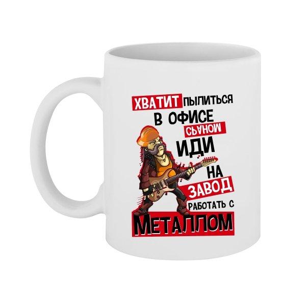 Чашка Иди на завод работать с Металлом