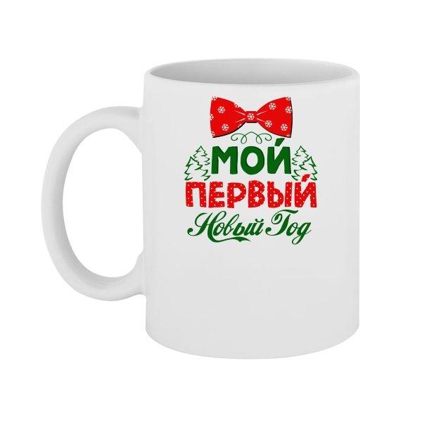 Чашка Мой первый Новый Год