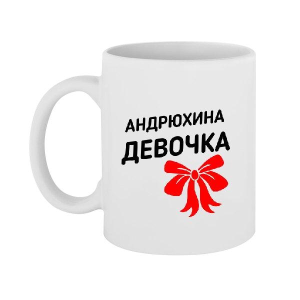 Чашка Андрюхина девочка