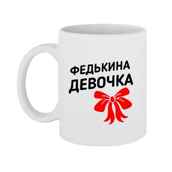 Чашка Федькина девочка