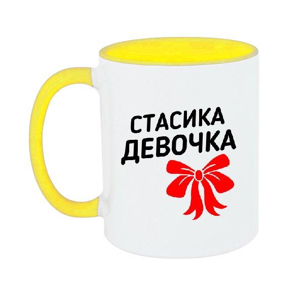 Чашка Стасика девочка