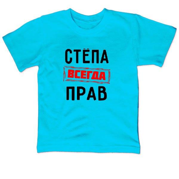 Детская футболка Стёпа всегда прав