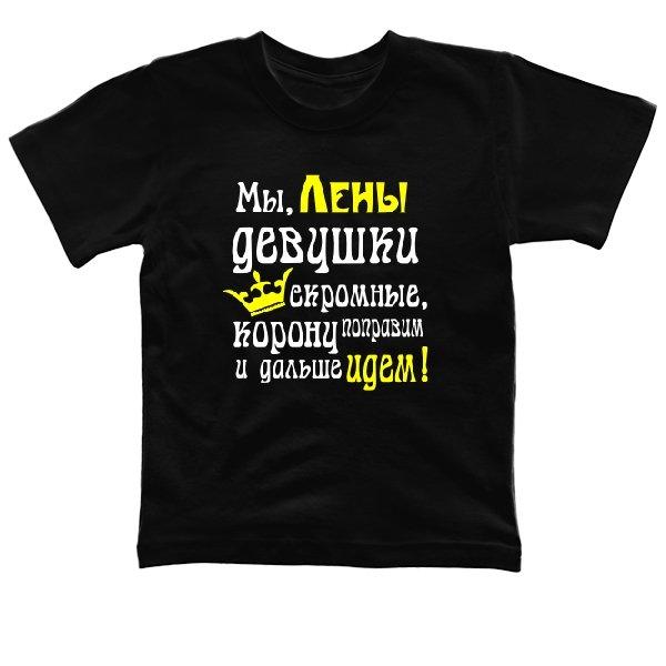 Детская футболка Лены Девушки Скромные