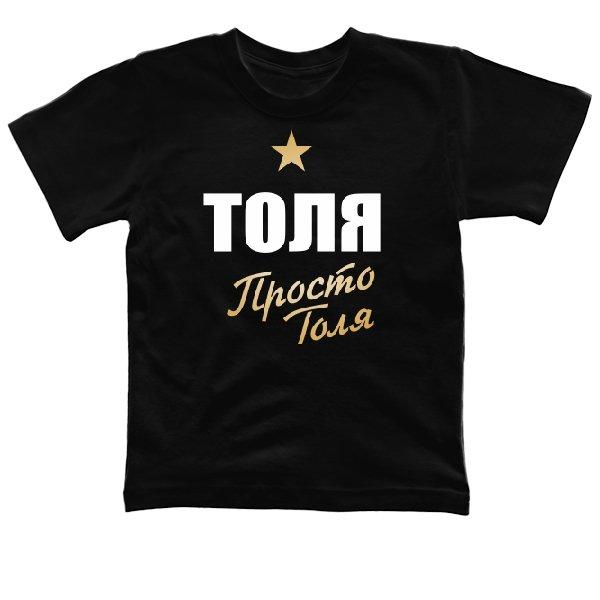 Детская футболка Толя просто Толя