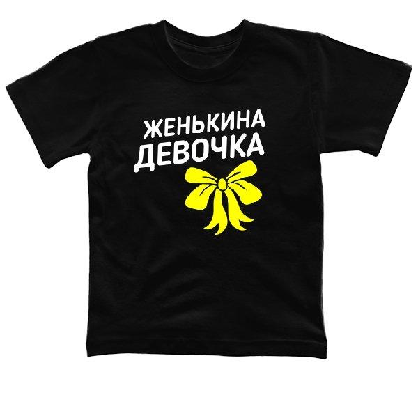 Детская футболка Женькина Девочка