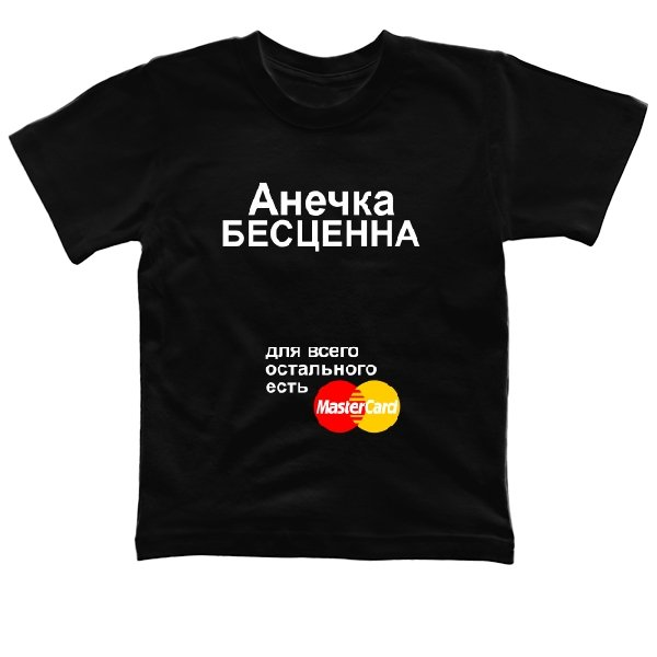 Детская футболка Анечка Бесценна