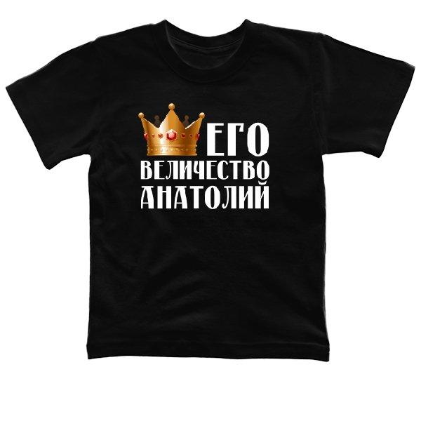 Детская футболка Его Величество Анатолий