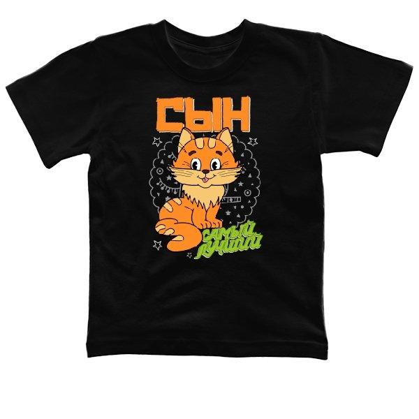 Детская футболка Самый Лучший Сын