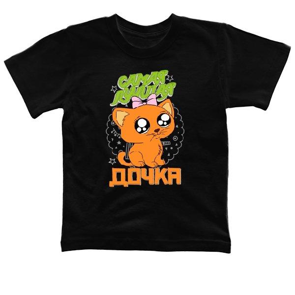 Детская футболка Самая Лучшая Дочка