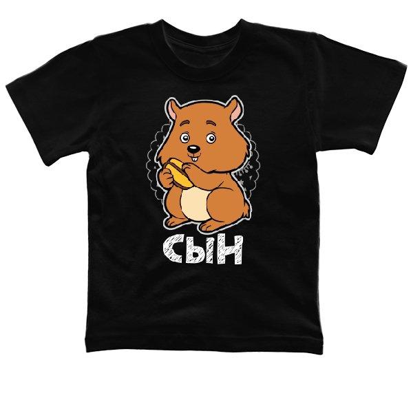 Детская футболка Сын