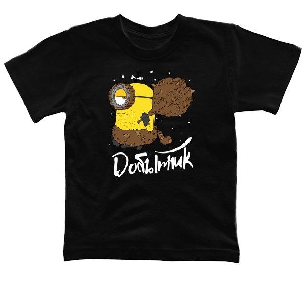 Детская футболка Добытчик