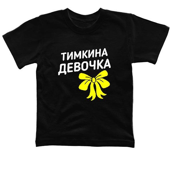 Детская футболка Тимкина девочка