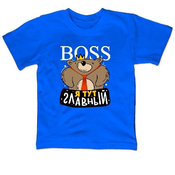 Детская футболка для Босса Я тут главный